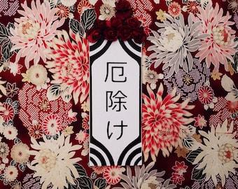 Yakuyoke Ofuda Plaque