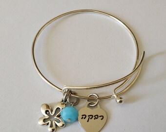 Bat mitzvah gift, Hebrew name bracelet. Jewish jewelry, jewish bracelet, personalized bracelet with angraved charm. Jewish gifts for girls.