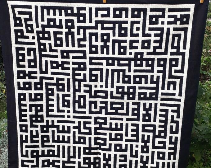 Verset du trône en calligraphie coufique géométrique. Tenture islamique murale carrée en patchwork. Pièce rare et unique. Cadeau musulman