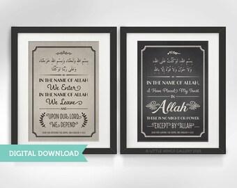 Duas For Entering & Leaving The Home, D.I.Y Printable House Duas, Modern Islamic Wall Art, DIGITAL DOWNLOAD,