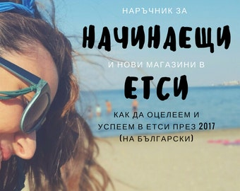 How To Start Selling, How To Sell On Etsy, Etsy Guide for beginners, България, Етси на български, Етси наръчник, как да продаваме в Етси