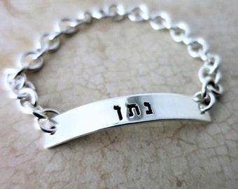 Hebrew Name Bracelet   Hebrew Baby Bracelet   Sterling Silver Bar Bracelet   Custom Name Jewelry   Gift for Baby   Gift for New Mom