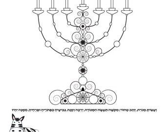 Coloring Book Jewish Star of David-Faith Healing-5 Printables-Shalom-Sh'ma Yisrael-Woman of Valor Prayer-INSTANT DOWNLOAD-Meditative Art