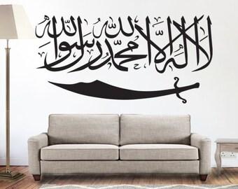 Shahada First Kalima Islamic Wall Sticker Decoration Muslim Home Decor Eid  Gift Ramadan Hajj Dua Souvenir