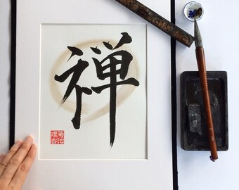 "Zen/Japanese Calligraphy/11"" x 14"""