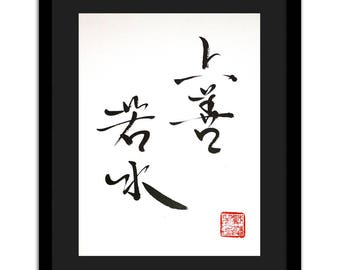 Be Like Water Quote by Lao Tzu in Handwritten Chinese Calligraphy