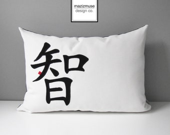Wisdom - Decorative Pillow Cover, Kanji Character in Black & White, Modern Outdoor Pillow Cover, Sunbrella Cushion Cover Mazizmuse