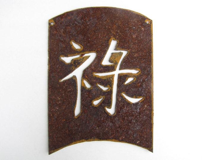 Prosperity Kanji Symbol Asian Garden Art Recycled Metal Home Decor
