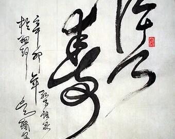 CHINESE CALLIGRAPHY-- The Benevolent Enjoy Longevity