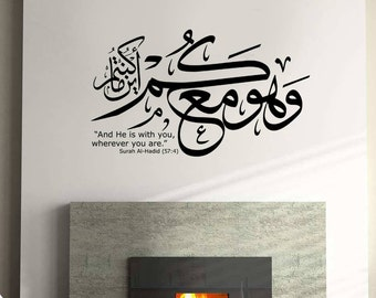 Surah Hadid, And he is with you 57:4 Islamic wall Art Stickers, Calligraphy