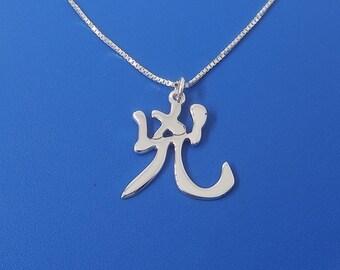 Fierce necklace japanese fierce necklace japanese fierce symbol necklace japanese initial pendant japanese nameplate necklace
