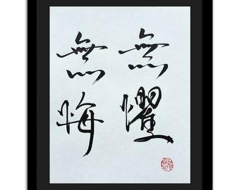 Chinese calligraphy original, not a print - No Fear, No Regrets
