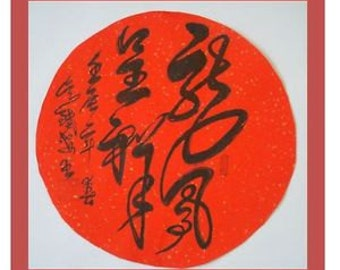 CHINESE  CALLIGRAPHY ---The DRAGON  and  the phoenix  bring auspiciousness and prosperity