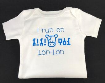Zelda baby onesie LonLon milk ocarina of time