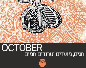 Prepare for the Holidays and Trends in October- Hebrew tutorial