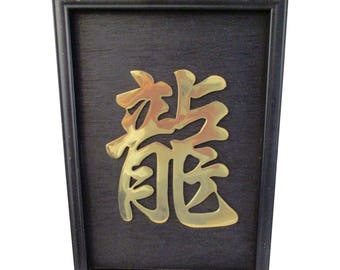 Framed Polished Brass Chinese Symbol