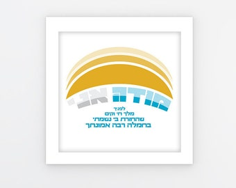 Modeh Ani Lifanecha - מודה אני לפניך - Framed Wall Art