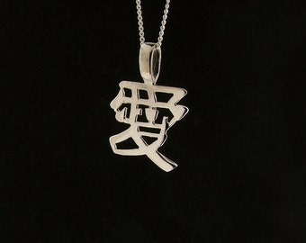 Chinese love symbol etsy 9ct white gold chinese character love symbol pendant aloadofball Images