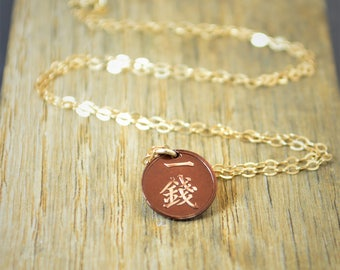 Japanese Coin Necklace, Brown Coin Necklace,Coin Art, Japanese Art, Bronze Coin, Japanese, Boho Necklace, Two-Sided,Coin Charm, Charm,Orient
