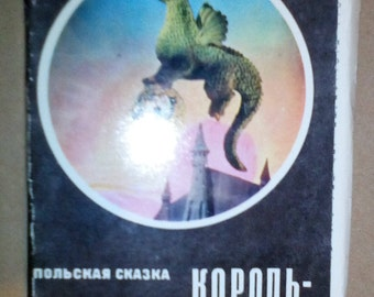 Polish fairy tale. The korol - padposok. 22 Russian Children's postcards with text  1976 illustrated by Kantorov book