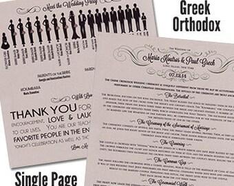 Greek Orthodox Wedding Program Silhouette Program Traditional Greek Program Orthodox Wedding Program