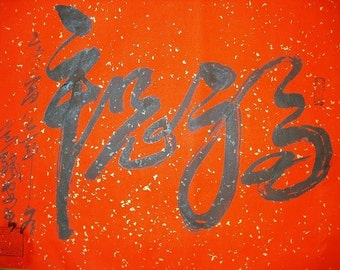 CHINESE CALLIGRAPHY-- BLESSING