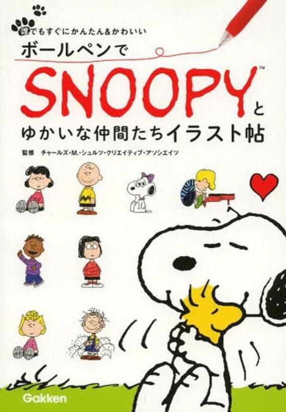 Snoopy Muster Erdnuss japanischen Zeichnung Musterbuch