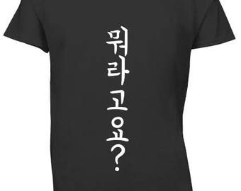 Say What? Korean / Hangul Tee