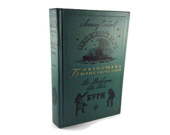 "Vintage Russian book war WW II series ""Library adventures"" 1967 ""Green Ray"" L.Sobolev "" Tempest"" Voevodin Riss Barencevo sea. Military fleet"