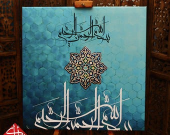 Modern Arabic & Islamic calligraphy on canvas 60cm x 60 cm
