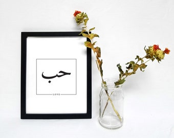 "Arabic Calligraphy Print ""Love"""