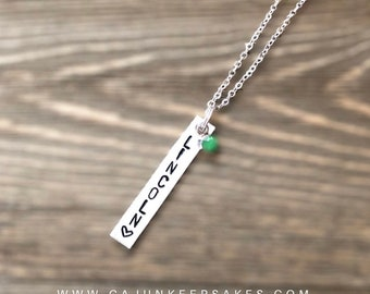 Name Necklace | Keychain | Custom | Personalized Handstamped Jewelry