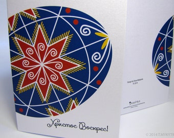 Ukrainian Easter Card 5.5 x 4.25 | Blue Pysanka Easter Egg