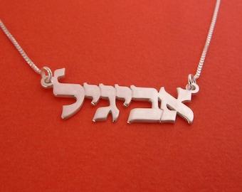Name In Hebrew Necklace Hebrew Name Necklace Ivrit Name Necklace Abigail Necklace 18th Birtday Gift Hebrew Necklace Name Bat Mitzvah Gift