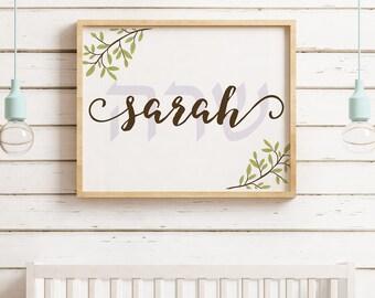 Printable Art - Baby Girl's Name - Room Nursery Framed Art - Sarah with Hebrew