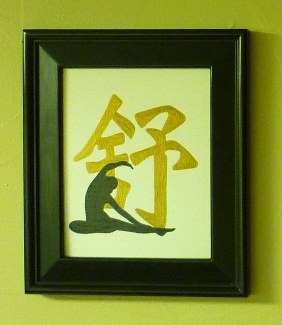 Items Similar To Yoga Chinese Symbol For Stretch Or Relax