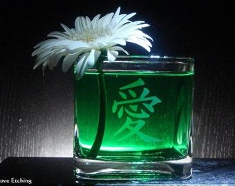 "Etched 4"" Square Glass Vase | Kanji Symbol for LOVE"