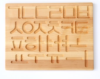 Korean Alphabet Wood Tracing Board From Jennifer