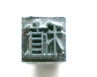 Japanese Typewriter Key - Metal Stamp - Kanji Stamp - Chinese Character - Vintage Typewriter key  Stamp Grain Ready for Grinding