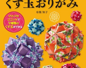 Many Decorative Balls- Japanese Paper Art- Stylish Kusudama- Paper Balls- Japanese Craft Book- Unit Origami Polyhedron- PDF-digital download