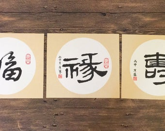 Original Chinese Calligraphy/Character - 福,祿,壽,Fu, Lu, Shou, Value Pack- 24x27cm, Chinese Painting, Wall Art, Home Decor, Great Gift!