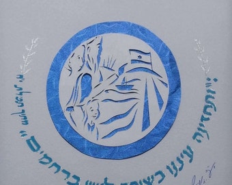 Blue & White, כחול לבן, Israel Independence day present, zion, Family, Aliya, Israel, State of Israel, Star of David, Israeli Flag, עליה.