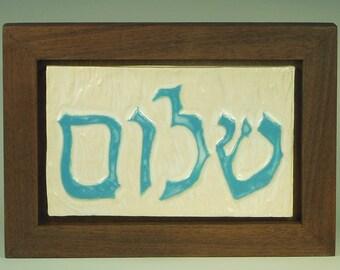 Shalom --- Peace --- Framed Tile