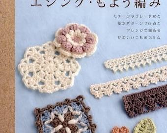 SALE!  Out of Print SACHIYO FUKAO Crochet Edging Braid Japanese Craft Book