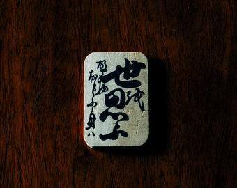 1 Japanese Vintage Calligraphy Wooden Game Card - Karuta Hyakunin Isshu japanese poet 99