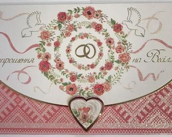 Ukrainian Wedding Invitation