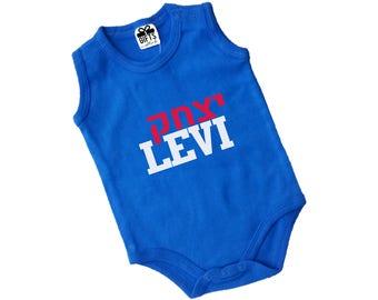 Hebrew baby etsy hebrew name baby boy onesie baby naming gift personalized boy bodysuit jewish name negle Choice Image