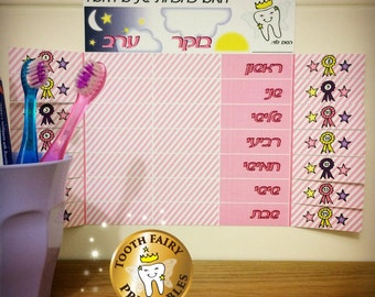 Teeth Brushing Chart for girls (Hebrew) - Instant Download Printable File