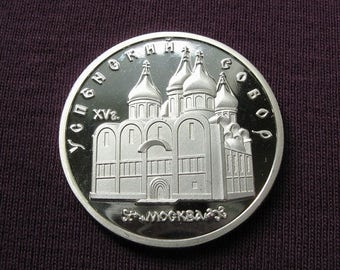 1990 Soviet 5 Ruble PROOF Coin, Cathedral in Moscow, Soviet Coins, PROOF Coins