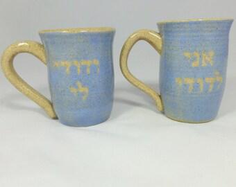 Pair of Hebrew Love Mugs Ani LDodi VDodi Li